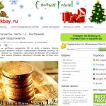 Обзор блога Sickboy.ru