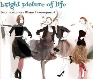 обзор блога психолога Юлии Тихомировой