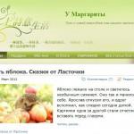 День Рождения блога «У Маргариты»