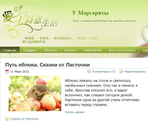 margaritablog.ru
