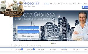 обзор блога Алекса Яновского