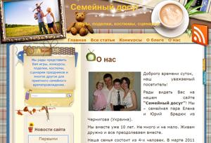 обзор блога Елены и Юрия