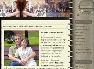 обзор блога Людмилы Агаповой
