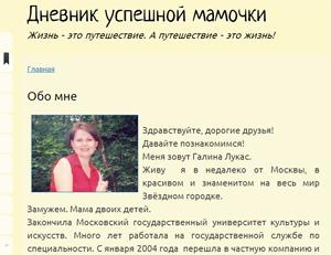 блог Галины Лукас